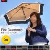 ワンタッチ開閉なのにスリムで軽い♪<br>Knirps(クニルプス) Flat Duomatic 晴雨兼用 折り畳み傘 日傘兼用 送料無料