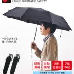 大きくしっかりした折りたたみ傘♪<br>Knirps(クニルプス) T320 晴雨兼用折り畳み傘 日傘兼用 大きい Tシリーズ 送料無料
