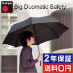 開いた時の直径、123cm!大きなサイズの折りたたみ傘♪<br>Knirps(クニルプス) Big Duomatic Safety Black 晴雨兼用 折り畳み傘 大きい 日傘兼用 ジャンプ傘 ゴルフ傘 送料無料