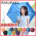 mabuの自動開閉折りたたみ傘♪<br>mabu (マブ) 自動開閉折りたたみ傘 RAKURAKU 折り畳み傘 雨傘 送料無料