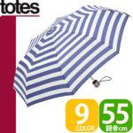 コンパクトモデル折りたたみ傘♪<br>totes(トーツ) 日本正規品 8402 日傘 折り畳み傘 親骨 55cm 送料無料