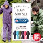雨の日もアクティブに♪<br>アウトドアプロダクツ(OUTDOOR PRODUCTS) 男女兼用 レインウェア上下セット レインスーツ 送料無料