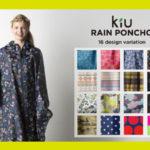 雨の日が楽しくなるレインポンチョ♪<br>キウ(KiU) レディース レインポンチョ 送料無料