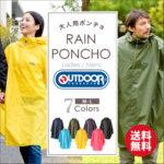 雨の日も楽に過ごしたい♪<br>アウトドアプロダクツ(OUTDOOR PRODUCTS) 男女兼用 レインポンチョ 収納袋付き レインウェア レインコート 送料無料