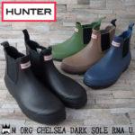 ショート丈のサイドゴアブーツ♪<br>HUNTER(ハンター) メンズ レインシューズ 長靴 MFS9021 M ORG CHELSEA DARK SOLE RMA U 送料無料
