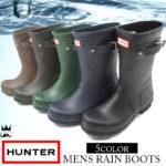 シンプルなデザインとカラー♪<br>HUNTER(ハンター) メンズ MFS9000 レインブーツ 長靴 ラバーブーツ 5色 送料無料