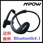 防汗&耳掛け式でスポーツに適した特別設計♪<br>Mpow ワイヤレス Bluetooth イヤホン ブルートゥース イヤホン 送料無料