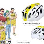 弱虫ペダル主人公の小野田坂道モデル♪<br>CATLIKE(カットライク) KOMPACT'O コンパクト 自転車 ロードバイク ヘルメット
