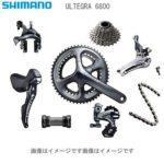 SHIMANO(シマノ) アルテグラ ULTEGRA 6800 コンポセット ノーマルクランク仕様 新品