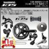 5800グループセット コンポーネント 8点セット♪<br>SHIMANO(シマノ) 5800シリーズ コンパクトクランク仕様 コンポーネント 8点セット [シルキーブラック] 自転車 ロードバイク 送料無料