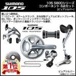 5800グループセット コンポーネント 8点セット♪<br>SHIMANO(シマノ) 5800シリーズ コンパクトクランク仕様 コンポーネント 8点セット [ピュアシルバー] 自転車 ロードバイク 送料無料