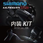 アルテグラ Di2 内装キット[外装バッテリー]♪<br>SHIMANO(シマノ) ULTEGRA アルテグラ Di2電動変速システム 6870 導入キット 内装用 外装バッテリー ロードバイク コンポーネント 送料無料