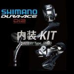 シンクロシフトモード搭載♪<br>SHIMANO(シマノ) DURA-ACE デュラエース R9150 Di2 内装キット 自転車 ロードバイク 送料無料
