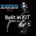 シンクロシフトモード搭載♪<br>SHIMANO(シマノ) DURA-ACE デュラエース R9150 Di2 ビルドインキット 自転車 ロードバイク 送料無料