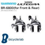 効率性とコントロール性が向上♪<br>SHIMANO(シマノ) ULTEGRA アルテグラ BR-6800-FR 前後セット ロードバイク 送料無料