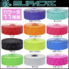 鮮やかで、独特なカラー♪<br>SUPACAZ(スパカズ) G4 スーパースティッキークッシュテープ シングルカラー
