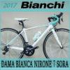 2017年 レディースモデル SORA仕様♪<br>BIANCHI(ビアンキ) DAMA BIANCA VIA NIRONE7 ダーマ ビアンカ ビア ニローネ SORA ソラ ロードバイク ホワイト