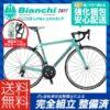 2017年モデル 105仕様♪<br>BIANCHI(ビアンキ) FENICE ELITE 105 11SP フェニーチェエリート マットチェレステ ロードバイク 送料無料