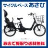 バッテリー容量16.0Ah♪<br>Panasonic(パナソニック) 2017 ギュットアニーズDX [BE-ELMA032] 20型 3人乗り対応 電動自転車