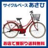 女子の願いを叶えたファッショナブルモデル♪<br>YAMAHA(ヤマハ) 2016 PAS Ami(パスアミ)[PA26A] 26型 電動自転車