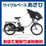 新登場コクーンフレーム搭載♪<br>YAMAHA(ヤマハ) 2017 PAS Kiss mini un(キッスミニアン)[PA20KXL] 電動自転車