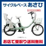 親子コーディネートを楽しむペアバイシクル♪<br>BRIDGESTONE(ブリヂストン) bikke MOBe(ビッケモブe) [BM0C37] 20型 3人乗り対応 電動自転車
