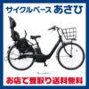 カッコよくクールな26型アニーズ♪<br>Panasonic(パナソニック) 2017 ギュットアニーズFDX[BE-ELMA632] 26型 3人乗り対応 電動自転車