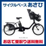 乗せ降ろしがラクな低重心モデル♪<br>Panasonic(パナソニック) 2017 ギュットミニDX [BE-ELMD033] 20型 3人乗り対応 電動自転車