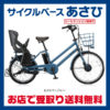 ママにもパパにもフィットする子乗せ電動アシスト自転車♪<br>BRIDGESTONE(ブリヂストン) bikke GRI(ビッケグリ)[BG0B36] 24/20型 チャイルドシート付 電動自転車