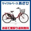 大容量バッテリー搭載でさらに使いやすくなりました♪<br>YAMAHA(ヤマハ) 2017 PAS ナチュラXLDX(パスナチュラXLデラックス)[PA26NXLDX]26型 電動自転車