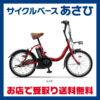 全長1540mmコンパクトでカジュアル♪<br>YAMAHA(ヤマハ) 2017 PAS CITY-C(パスシティシー)[PA20CC]20型 電動自転車