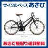 街乗りにぴったりなカジュアルスポーツモデル♪<br>YAMAHA(ヤマハ) 2017 PAS VIENTA5(パスビエンタファイブ)[PA26V]26型 5段変速 電動自転車