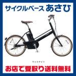 コンパクトで取り回しのよい、軽量電動アシスト自転車♪<br>Panasonic(パナソニック) 2017 Jコンセプト [BE-JELJ01] 20型 電動自転車