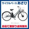 学生を知りつくした通学自転車アルベルト♪<br>BRIDGESTONE(ブリヂストン) 2017 アルベルトe B300 L型 [AL6B37] 26型 電動自転車