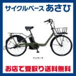 22インチの幼児2人同乗モデル♪<br>Panasonic(パナソニック) 2016 ギュットステージ [BE-ELMU23] 22型 3人乗り対応 電動自転車