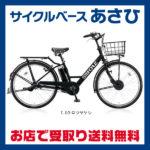 またぎやすいのにスポーティ♪<br>BRIDGESTONE(ブリヂストン) ステップクルーズ e [SC6B37] 26型 オートライト 電動自転車