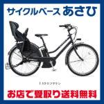 ファッション&ライフスタイル誌「VERY」とのコラボ♪<br>BRIDGESTONE(ブリヂストン) 2017 HYDEE II(ハイディーツー)[HY6C37] 26型 3人乗り対応 電動自転車