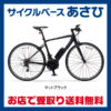 走行性能と機能を備えたクロスバイクタイプ♪<br>YAMAHA(ヤマハ) 2017 (2016継続) YPJ-C 700C 電動自転車 クロスバイク