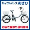 親子でコーディネートを楽しめるペアバイシクル♪<br>BRIDGESTONE(ブリヂストン) bikke2-e(ビッケツーe)[BK026] 20型 3人乗り対応 電動自転車