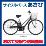 内装5段変速 軽量の27型モデル♪<br>YAMAHA(ヤマハ) 2017 PAS CITY S5(パスシティS5)[PA27CS5]27型 電動自転車