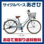 女子の願いを叶えたファッショナブルモデル♪<br>YAMAHA(ヤマハ) 2017 PAS Ami(パスアミ)[PA26A]26型 電動自転車