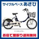 スタイルに合わせてカスタマイズ自由♪<br>YAMAHA(ヤマハ) 2017 PAS Babby un(パスバビーアン)[PA20BXL]20型 電動自転車