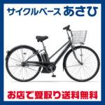 内装5段変速 軽量の27型モデル♪<br>YAMAHA(ヤマハ) 2016 PAS CITY-S5(パスシティS5)[PA27CS5] 27型 電動自転車