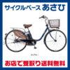 新装備も搭載したロングセラーモデル♪<br>Panasonic(パナソニック) 2017 ビビDX [BE-ELD633] 26型 電動自転車