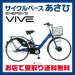 初めての方でもすぐに扱える「シンプルさ」♪<br>ASAHI(あさひ) エナシス VIVE-H 電動自転車 [CBA-1]