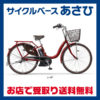 大容量バッテリー搭載でさらに使いやすくなりました♪<br>YAMAHA(ヤマハ) 2017 PAS ナチュラXLDX(パスナチュラXLデラックス)[PA24NXLDX]24型 電動自転車