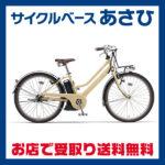 大人かわいいファッショナブルデザイン♪<br>YAMAHA(ヤマハ) 2016 PAS Mina(パスミナ)[PA26M] 26型 電動自転車