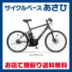 ハイスペックで楽しむ本格派スポーティモデル♪<br>YAMAHA(ヤマハ) 2017 PAS Brace(パスブレイス)[PA26B]26型 8段変速 電動自転車