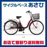 アシストレベルヤマハ最上位モデル♪<br>YAMAHA(ヤマハ) 2017 PAS ナチュラスーパー[PA26NSP]26型 電動自転車