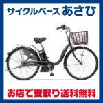アシストレベルヤマハ最上位モデル♪<br>YAMAHA(ヤマハ) 2016 PAS ナチュラXLスーパー(パスナチュラXLスーパー)[PA24NXLSP]24型 電動自転車